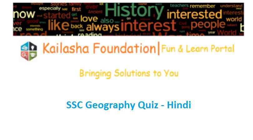 SSC Geography Hindi Quiz