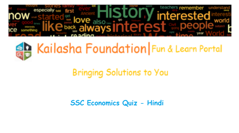 SSC Economics Hindi Quiz