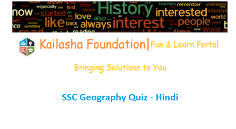 SSC Geography Hindi Quiz